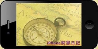 アイフォン4.jpg
