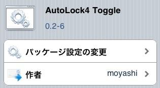自動ロック設定(脱獄アプリ).jpg