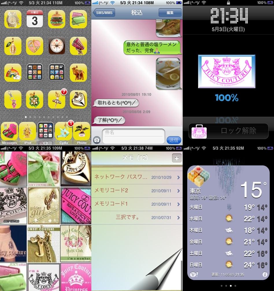 Iphone脱獄日記